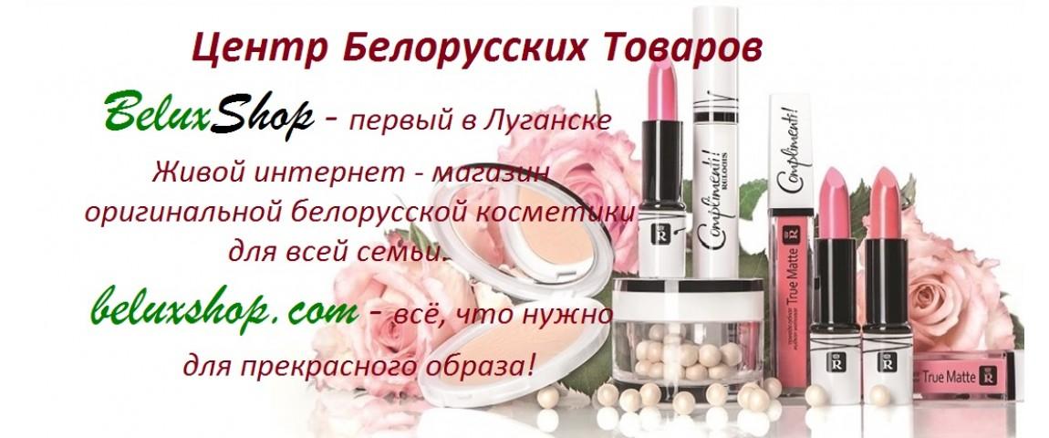 Центр белорусских товаров!