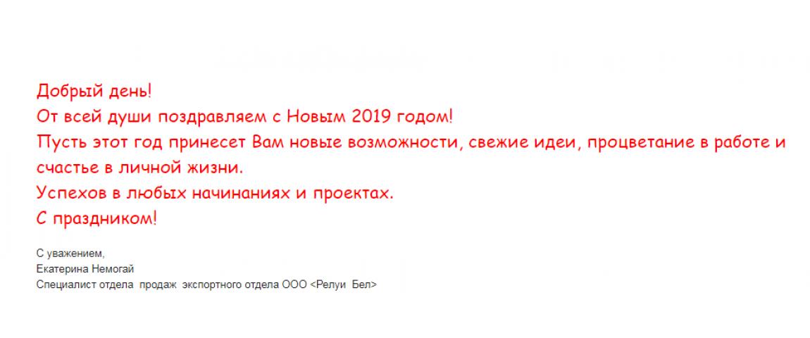 Релуи с Новым годом!