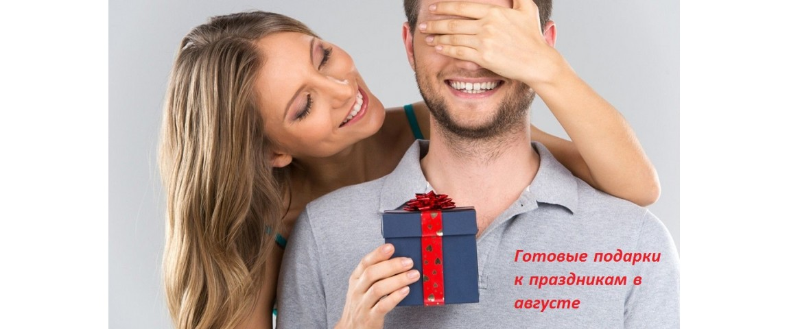 Снижаем градус августа подарками