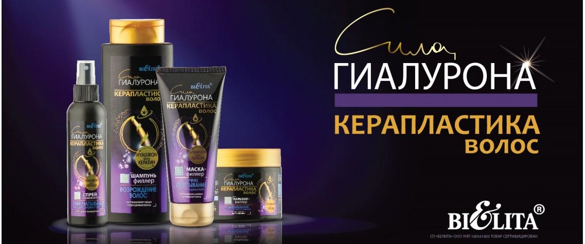 Сила гиалурона Керапластика волос