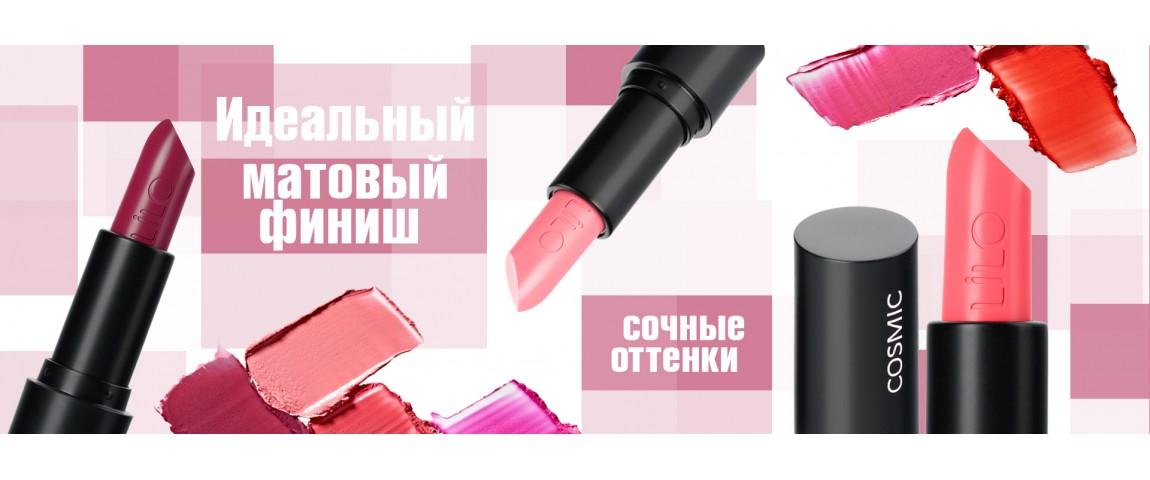 Новинка! Декоративная косметика LILO