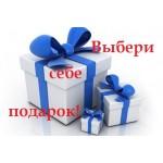 Выбрать подарок