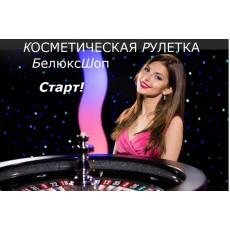 Беспроигрышная рулетка БелюксШоп 2-9 июня