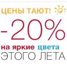 Летняя распродажа уникальных тонов - 20%