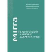 Справочник «БАД к пище» посмотреть на mirra.ru.com
