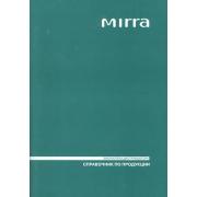 Справочник «Веки, глаза, зрение» посмотреть на mirra.ru.com