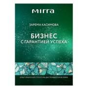 Бизнес с гарантией успеха посмотреть на mirra.ru.com