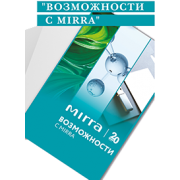 Информационная папка «ВОЗМОЖНОСТИ с MIRRA» посмотреть на mirra.ru.com