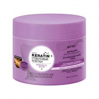 Бальзам для всех типов волос Keratin + Стволовые клетки и биотин Восстановление и омоложение (300 мл) на beluxshop.com