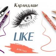 Карандаш-контур для глаз LIKE, купить в Луганске